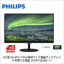 【送料無料】PHILIPS 23型AH-IPSパネル採用ワイド液晶ディスプレイ 5年間フル保証 237E7QDSB/11