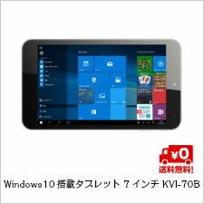 ★単品限定購入商品★【送料無料】Windows10搭載タブレット 7インチ KVI-70B