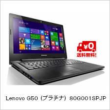 【お一人様1台限り】【送料無料】ノートパソコン レノボ・ジャパン Lenovo G50 (プラチナ)80G001SPJP