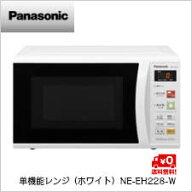 【送料無料】パナソニック単機能レンジ(ホワイト)NE-EH228-W