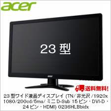 【送料無料】Acer 23型ワイド液晶ディスプレイ (TN/非光沢/1920x1080/200cd/5ms/ミニD-Sub 15ピン・DVI-D ・24ピン・HDMI) G236HLBbidx