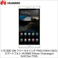 【送料無料】ファーウェイジャパン LTE対応 SIMフリー 6.8インチ FHD(1080x1920)スマートフォン HUAWEI P8max Champagne Gold Dav-702L