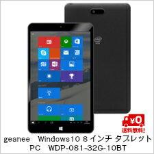 ★単品限定購入商品★【送料無料】geanee Windows10 8インチ タブレットPC WDP-081-32G-10BT