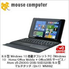 ★単品限定購入商品★【送料無料】マウスコンピューター 8.9型 Windows 10搭載タブレットPC (Windows 10 Home/Office Mobile + Office365サービス/Atom x5-Z8300/2GB/SSD32GB/8.9型マルチタッチ/2in1)WN892