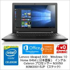 【送料無料】Lenovo ideapad 300 Windows 10 Home 64bit (日本語版) インテル Celeron プロセッサー N3050 Microsoft Office H&B Premium プラス Office 365 サービス 80M30015JP