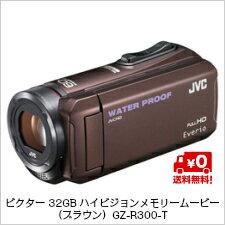 ★単品限定購入商品★【送料無料】ビクター 32GBハイビジョンメモリームービー(ブラウン)GZ-R300-T