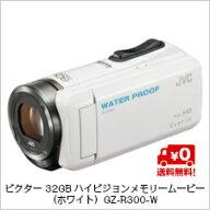 ビクター32GBハイビジョンメモリームービー(ホワイト)GZ-R300-W