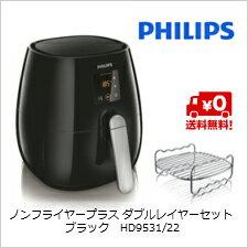 【送料無料】フィリップス ノンフライヤープラス ダブルレイヤーセット ブラック HD9531/22