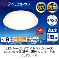 �����ꥹ�������LED������饤��N1�����4000lm8��Ĵ����Ĵ����˥塼����CL8DL-4.0