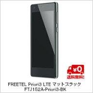 ������̵����FREETELPriori3LTE�ޥåȥ֥�å�FTJ152A-Priori3-BK