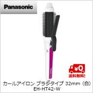 【送料無料】パナソニックカールアイロンブラシタイプ32mm(白)EH-HT42-W