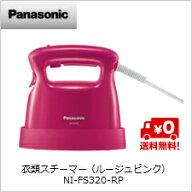 【送料無料】パナソニック衣類スチーマー(ルージュピンク)NI-FS320-RP