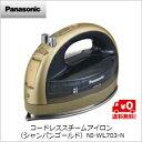 (単品限定購入商品)【送料無料】パナソニック コードレススチームアイロン (シャンパンゴールド)NI-WL703-N