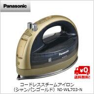 【送料無料】パナソニックコードレススチームアイロン(シャンパンゴールド)NI-WL703-N
