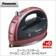 【送料無料】パナソニックコードレススチームアイロン(ピンク)NI-WL703-P