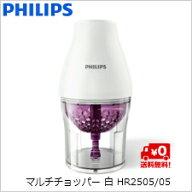 フィリップスマルチチョッパー白HR2505/05