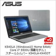 【送料無料】ASUSK540LA(Windows10Home64bit/Corei75500U搭載モデル)スチールシルバーK540LA-XX453T