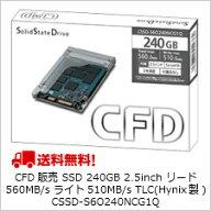 【送料無料】CFD販売SSD240GB2.5inchリード560MB/sライト510MB/sTLC(Hynix製)CSSD-S6O240NCG1Q