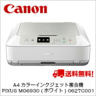【送料無料】キャノンA4カラーインクジェット複合機PIXUSMG6930(ホワイト)0627C001
