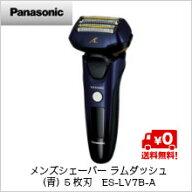 【送料無料】パナソニックメンズシェーバーラムダッシュ(青)5枚刃ES-LV7B-A