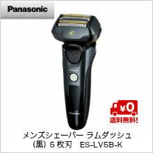 【送料無料】パナソニックメンズシェーバーラムダッシュ(黒)5枚刃ES-LV5B-K