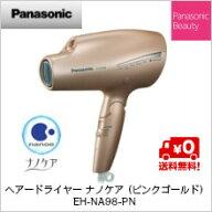 【送料無料】パナソニックヘアードライヤーナノケア(ピンクゴールド)EH-NA98-PN