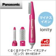 【送料無料】パナソニックくるくるドライヤーイオニティ(ピンク)EH-KE38-P