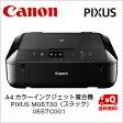(単品限定購入商品)【送料無料】キヤノン A4カラーインクジェット複合機 PIXUS MG5730 (ブラック)0557C001