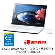 (単品限定購入商品)【送料無料】NECLAVIESmartNS(e)エクストラホワイトPC-SN16CJSA8-1