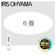 【送料無料】アイリスオーヤマLEDシーリングライト5.0シリーズ3300lm6畳調光HCモデルCL6D-5.0