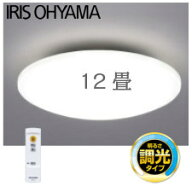【送料無料】アイリスオーヤマLEDシーリングライト5.0シリーズ5200lm12畳調光HCモデルCL12D-5.0