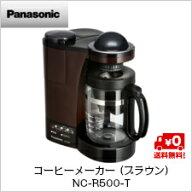 パナソニックコーヒーメーカー(ブラウン)NC-R500-T