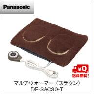 【送料無料】パナソニックマルチウォーマー(ブラウン)DF-SAC30-T