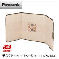 【送料無料】パナソニックデスクヒーター(ベージュ)DC-PKD3-C
