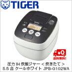 【送料無料】タイガー魔法瓶 圧力IH炊飯ジャー <炊きたて> 5.5合 クールホワイト JPB-G102WA