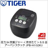 【送料無料】タイガー魔法瓶圧力IH炊飯ジャー〈炊きたて〉5.5合アーバンブラックJPB-H102KU