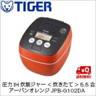 【送料無料】タイガー魔法瓶圧力IH炊飯ジャー〈炊きたて〉5.5合アーバンオレンジJPB-G102DA