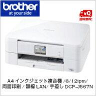 【送料無料】ブラザー工業A4インクジェット複合機/6/12ipm/両面印刷/無線LAN/手差しDCP-J567N