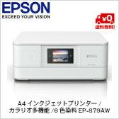 【送料無料】エプソン A4インクジェットプリンター/カラリオ多機能/6色染料/作品印刷機能(カラー)/Wi-Fi Direct/スマホ対応/2.7型タッチパネル&フリック操作/ホワイトEP-879AW