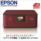 【送料無料】エプソン A4インクジェットプリンター/カラリオ多機能/6色染料/作品印刷機能(カラー)/Wi-Fi Direct/スマホ対応/2.7型タッチパネル&フリック操作/レッドEP-879AR