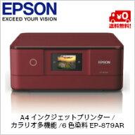 【送料無料】エプソンA4インクジェットプリンター/カラリオ多機能/6色染料/作品印刷機能(カラー)/Wi-FiDirect/スマホ対応/2.7型タッチパネル&フリック操作/レッドEP-879AR