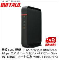 【送料無料】バッファロー無線LAN親機11ac/n/a/g/b866+300MbpsエアステーションハイパワーGiga(INTERNETポートのみ)WHR-1166DHP3