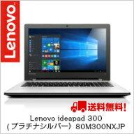 Lenovoideapad300(プラチナシルバー)80M300NXJP