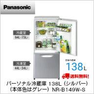 【送料無料】パナソニックパーソナル冷蔵庫138L(シルバー)(本体色はグレー)NR-B149W-S