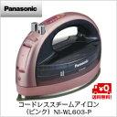 【送料無料】パナソニック コードレススチームアイロン (ピンク)NI-WL603-P