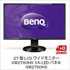 (単品限定購入商品)ベンキュー 27型LCDワイドモニター GW2760HS VA-LEDパネル GW2760H...