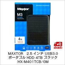 【送料無料】MAXTOR2.5インチUSB3.0ポータブルHDD4TBブラックHX-M401TCB/GM