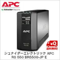 (単品限定購入商品)【送料無料】シュナイダーエレクトリックAPCRS550BR550G-JPE