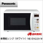 【送料無料】パナソニック 単機能レンジ (ホワイト)NE-EH229-W