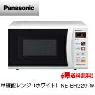 【送料無料】パナソニック単機能レンジ(ホワイト)NE-EH229-W